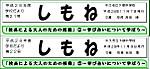 Shimone_8